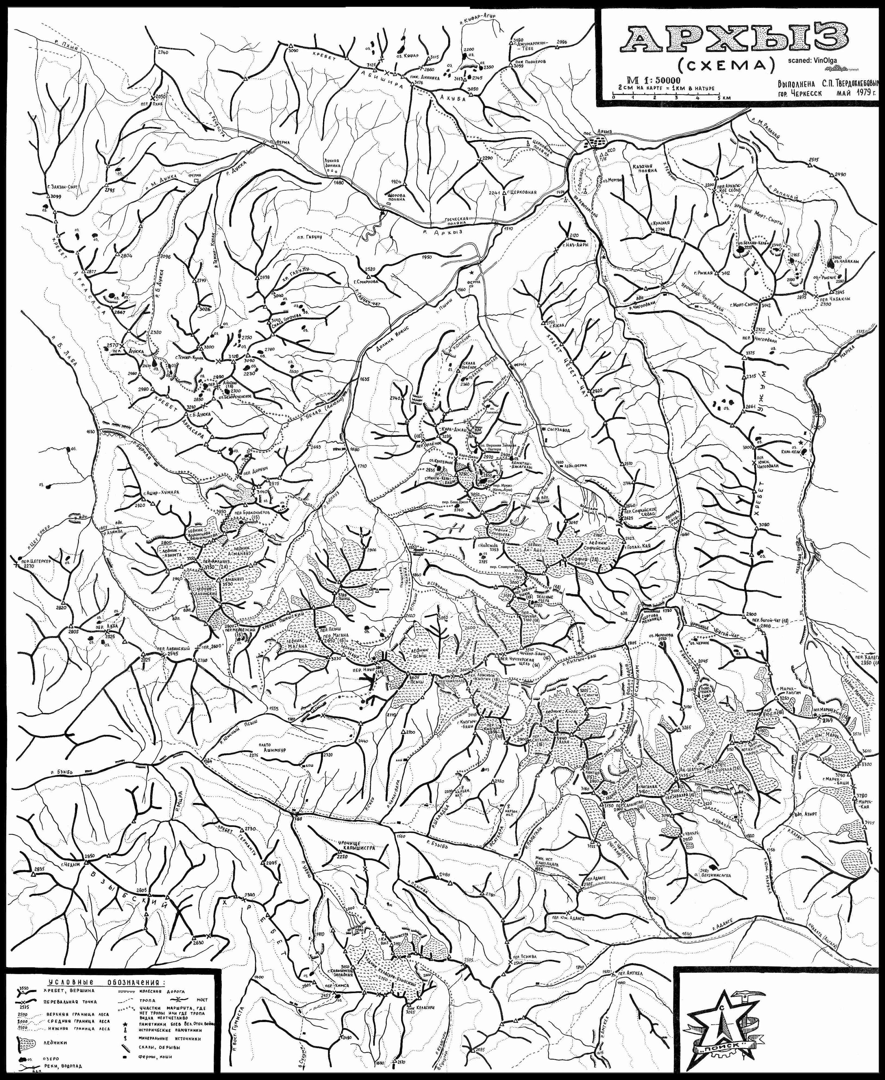 Архыз схема 1979 г в 2 см 1 км